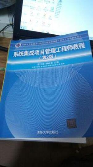 网络工程师教程(第4版) 晒单图
