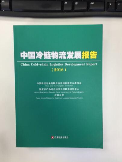 中国冷链物流发展报告(2016) 晒单图