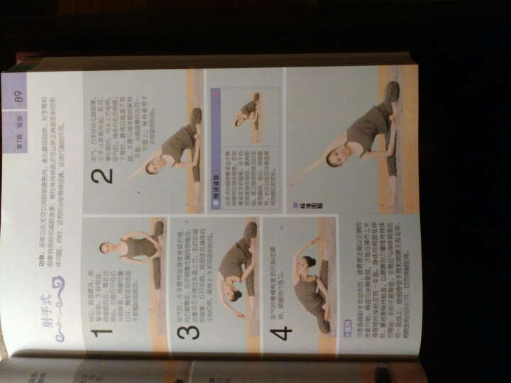 瑜伽与冥想(精装版)大全瑜伽书初级入门   晒单图
