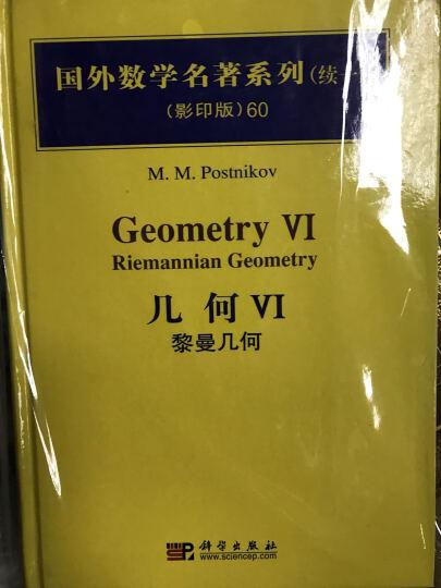 国外数学名著系列(续一)(影印版)60:几何Ⅵ黎曼几何 晒单图