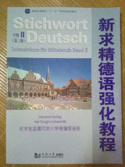 普通高等教育十一五国家级规划教材:新求精德语强化教程(中级2)(附光盘) 晒单图