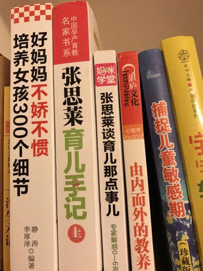 由内而外的教养:做好父母,从接纳自己开始(10周年纪念版) 亲子育儿百科书籍 晒单图