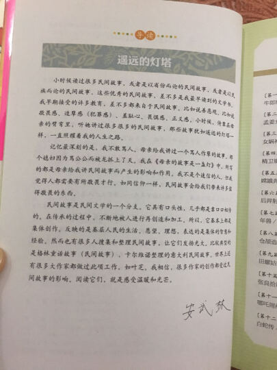 名家推荐世界名著:中国民间故事 晒单图
