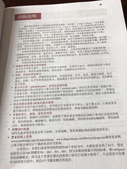 剑桥国际英语语音教程(英音版)(第3版)(附光盘) 晒单图