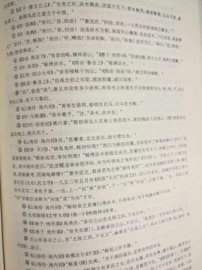 中国神话传说 晒单图