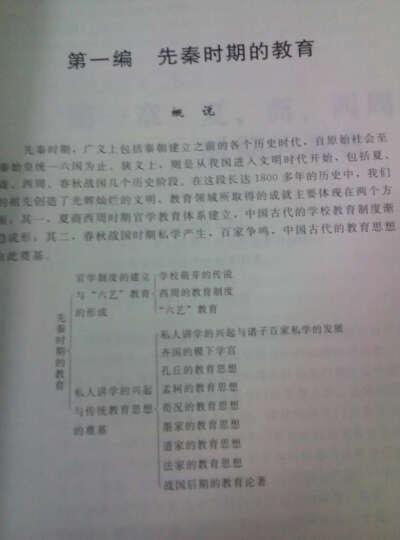 中外教育史 晒单图