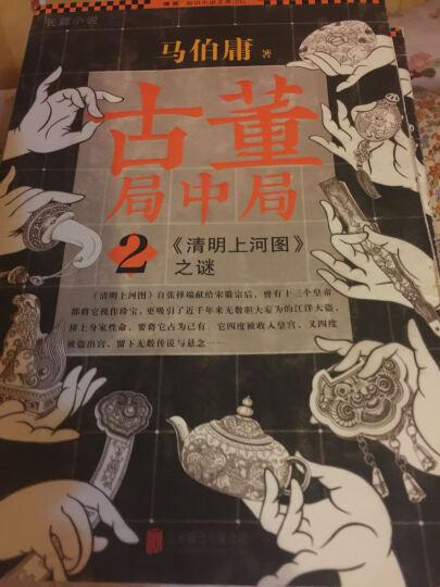 古董局中局(2)清明上河图之谜 马伯庸 小说 书籍 晒单图