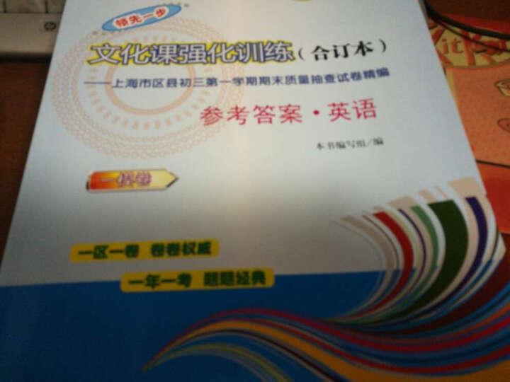 2015-2018年领先一步文化课强化训练合订本一模卷中考英语参考答案上海市各区初三第一 晒单图