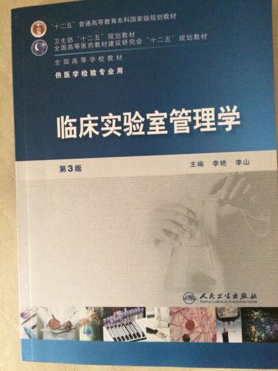 全国高等学校教材(供医学检验专业用):临床实验室管理学(第3版)(附CD-ROM光盘1张) 晒单图