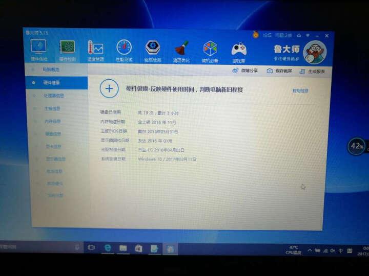 戴尔DELL成就5568-2525 15.6英寸i5七代轻薄商用高清手提游戏笔记本电脑 15ER-4525 4725黑色 i5七代12G内存250G固态500移动硬定制版 晒单图