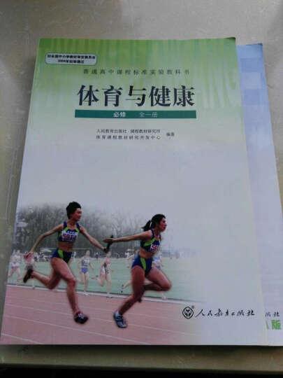高中体育与健康 必修 全一册 课本教材教科书 人教版 人民教育版 晒单图