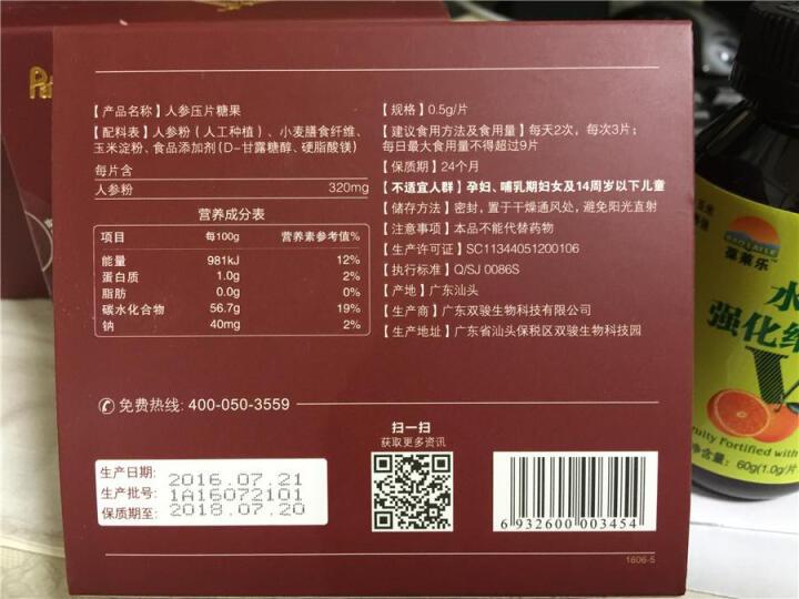益诺人参皂苷 皂甙每片320mg人参粉含rh2护命素总皂苷rg3  60片/瓶 5盒(10瓶) 晒单图