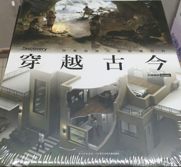 探索频道儿童纵横百科(套装 全7册) 晒单图