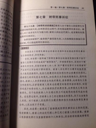 中华人民共和国刑事诉讼法注释本 晒单图