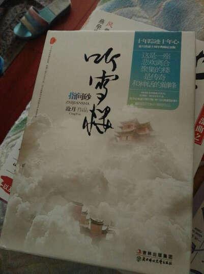《指间砂》十年踪迹十年心沧月出道十周年典藏纪念版这是一座悲欢离合聚集的楼,是传奇和神话的 晒单图