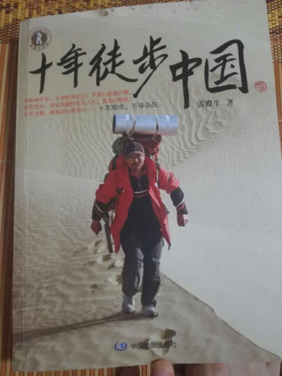 十年徒步中国 晒单图