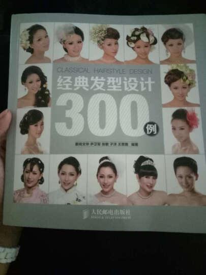 包邮 经典发型设计300例 新娘发型书 形象设计 化妆造型 /发型书美发 书籍 晒单图