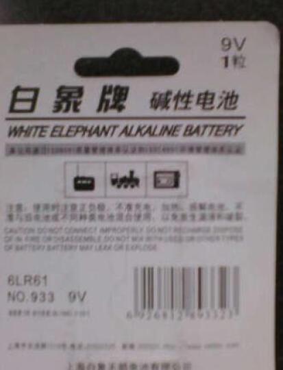 白象 1号电池LR20大号超能量碱性电池2粒挂卡装 热水器煤气燃气灶手电筒电子琴收音机电池 晒单图