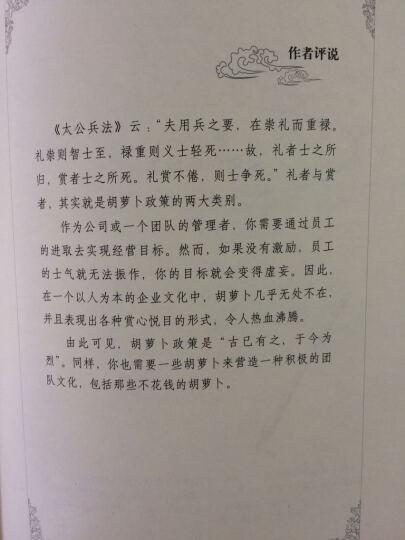 水煮三国(十周年纪念版) 晒单图