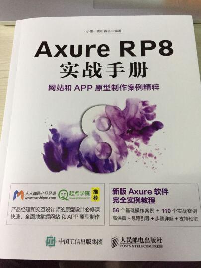 Axure RP7 网站和APP原型制作从入门到精通 60小时案例版 晒单图