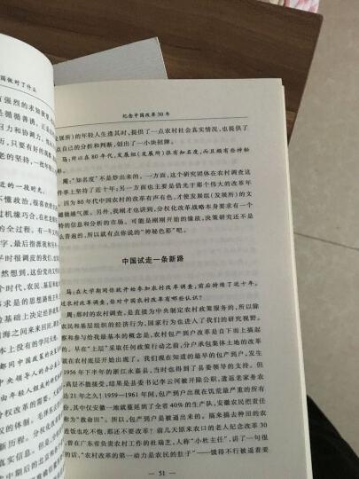 中国做对了什么:回望改革, 面对未来 晒单图