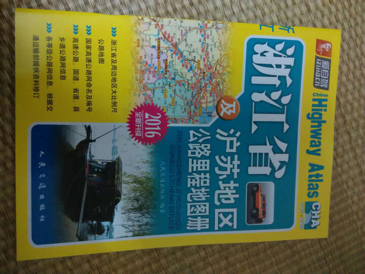 浙江省及沪苏地区公路里程地图册(2016版 全新升级) 晒单图