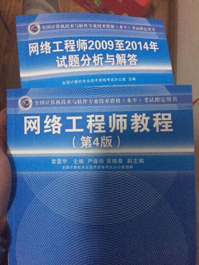 2018新版软考书籍网络工程师教程(5版)+网络工程师2009至2016年试题分析与解答 晒单图