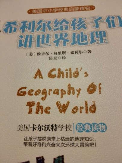 希利尔给孩子们讲世界地理 晒单图