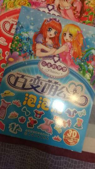 百变萌公主泡泡贴——神秘的皇宫 晒单图