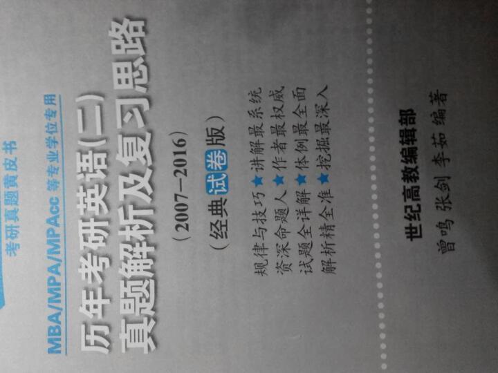 2017考研英语黄皮书 张剑历年考研英语二真题解析及复习思路(经典试卷版) 晒单图