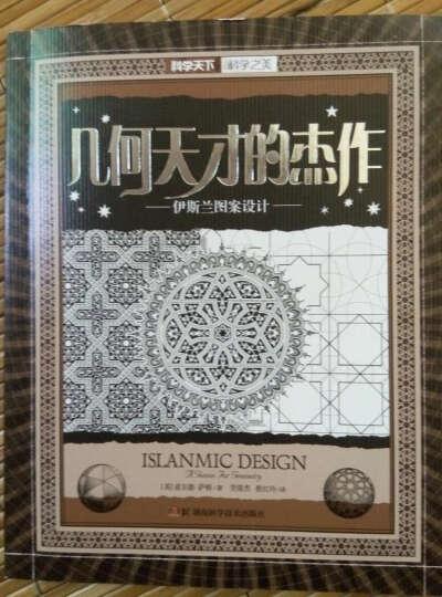 科学之美·几何天才的杰作:伊斯兰图案设计 晒单图
