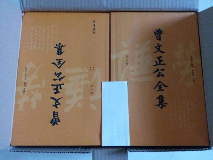 曾国藩·曾文正公全集(套装全16册) 晒单图