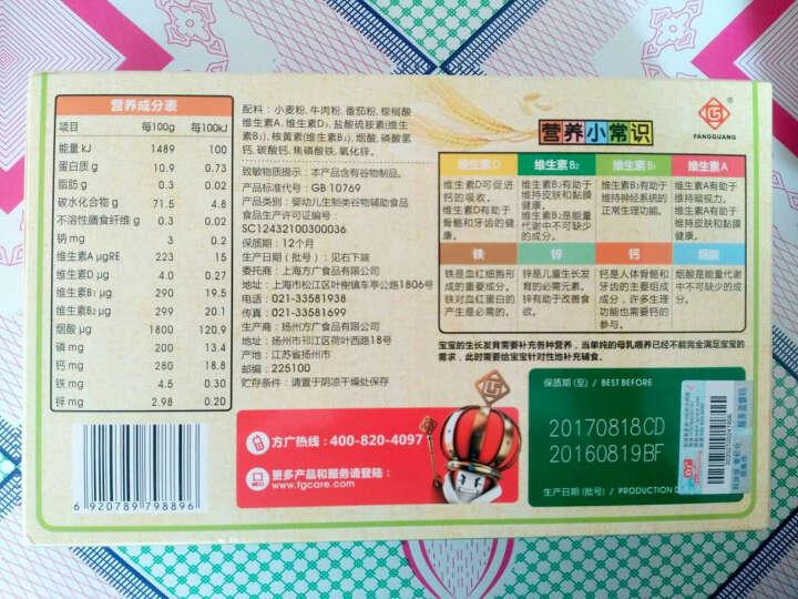 方广 宝宝辅食 牛肉番茄营养面条300g(6个月以上适用)3盒装 晒单图