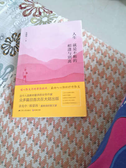张晓风新散文精选集(套装2册)人生就是不断的相逢与别离+我们都是借道前行的过路人书籍 图书 晒单图