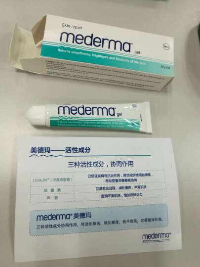 MEDERMA 德国Mederma美德玛去疤痕膏袪凹凸疤痘印修复手术剖腹产疤痕除疤 20g装 晒单图