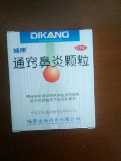 迪康 通窍鼻炎颗粒12袋 过敏性鼻炎药鼻炎 鼻窦炎 3盒装 晒单图