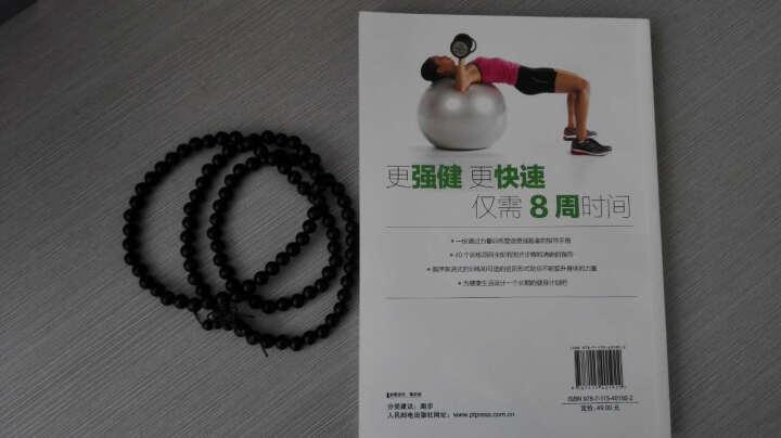 跑者力量训练速成 晒单图