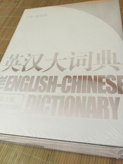 英汉大词典-(第2版) 晒单图