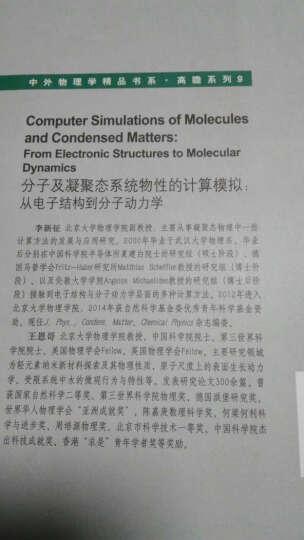 中外物理学精品书系·分子及凝聚态系统物性的计算模拟:从电子结构到分子动力学 晒单图