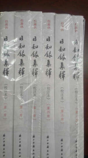 日知录集释(校注本) 顾炎武 文学 书籍 晒单图