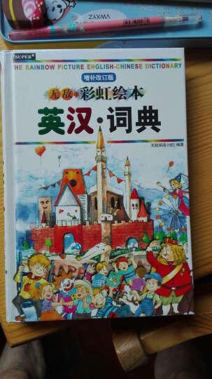 无敌彩虹绘本英汉词典(增补改订版) 晒单图
