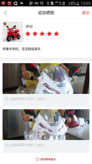 宝贝虎 新款童车摩托车儿童电动车三轮车宝宝电瓶车童车适合1-4岁小孩 亮白色 晒单图