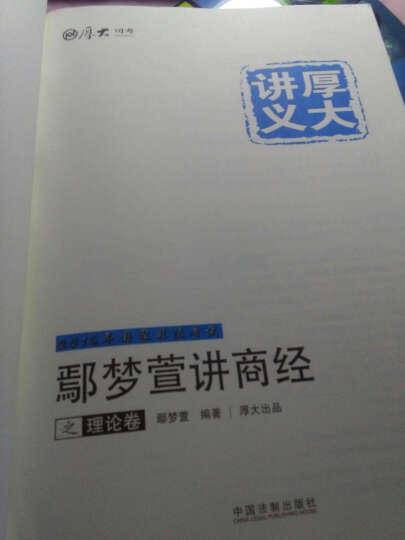 厚大司考2016年司法考试厚大讲义:鄢梦萱讲商经之理论卷(含知识产权法) 晒单图