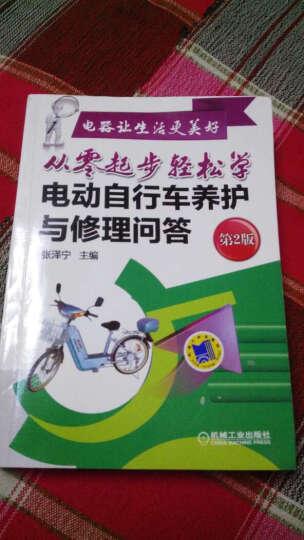 从零起步轻松学电动自行车养护与修理问答(第2版) 晒单图