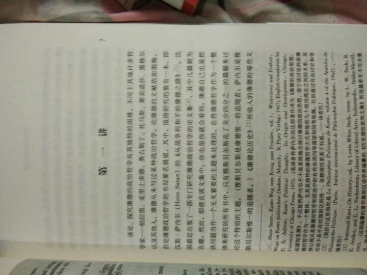 人文经典书系·思想的盛宴 晒单图