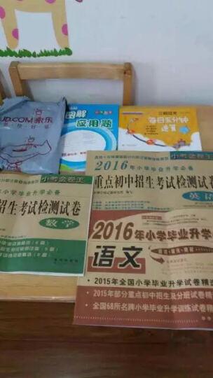 2016-2017 金题金卷 小升初重点校 入学测试卷:数学 晒单图