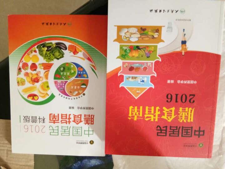 中国居民膳食指南2016(科普版) 晒单图