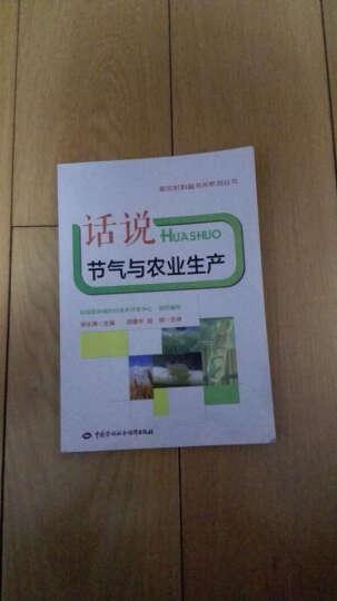 新农村科普书架系列丛书:话说节气与农业生产 晒单图