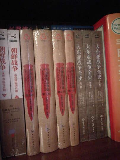 中国抗日战争史·第二卷,全民族奋战:从卢沟桥事变到武汉沦陷(1937年7月—1938年10月) 晒单图