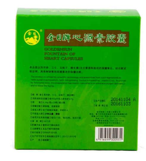 金日 心源素胶囊0.44g/粒*120粒/瓶*2瓶  晒单图